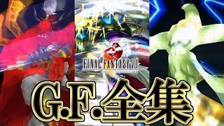 【FF8リマスター】ファイナルファンタジーVIII リマスタード 全G.F集 (乱入型含む) / Final Fantasy VIII G.F. Exhibition