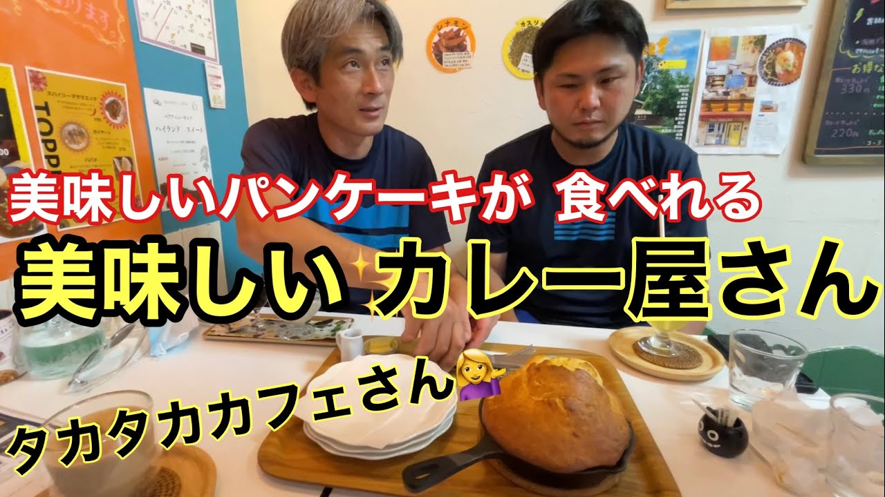 【長距離トラック運転手】京田辺で美味しいカレーを食べるならココ💁♀️タカタカカフェさん【カレー屋さんカフェ屋さん】