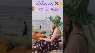 မငိုပါနဲ႔ေတာ့ (cover by Angela Phyu)
