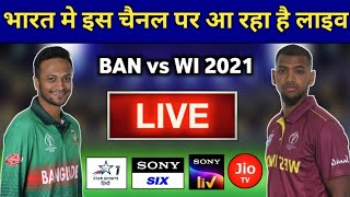 Bangladesh vs West Indies 2021 Live Streaming TV Channels || BAN vs WI 2021 Live Streaming