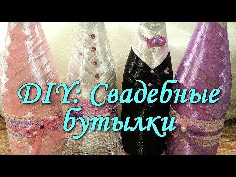 DIY/Свадебные бутылки/Жених и Невеста