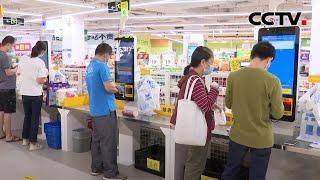 中国将全面加快金融数字化转型步伐 |《中国新闻》CCTV中文国际 - YouTube