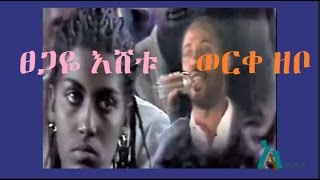 Tsegaye Eshetu - Werke Zebo ወርቀ ዘቦ (Amharic)