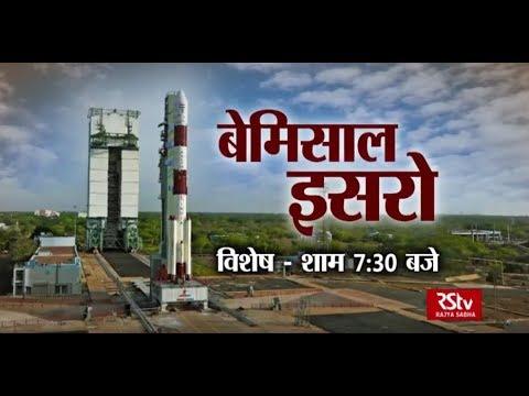 Promo - Vishesh : बेमिसाल ISRO | ISRO - A Class Apart | 7:30 pm