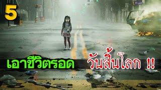 5 วิธี การเอาชีวิตรอด ในวันสิ้นโลก ที่อาจเกิดขึ้นได้ !! | OKyouLIKEs