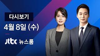 2020년 4월 8일 (수) 뉴스룸 다시보기 - 내일부터 깜깜이 선거…'1당' 격돌