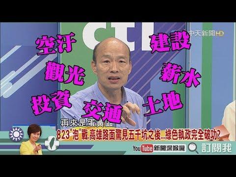 《新聞深喉嚨》精彩片段 韓國瑜談「高雄空汙、觀光、投資、交通、建設、薪水、土地」