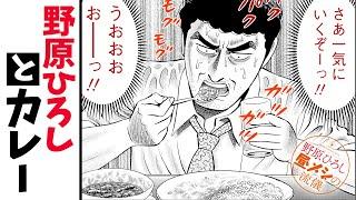 野原ひろし昼メシの流儀(1)