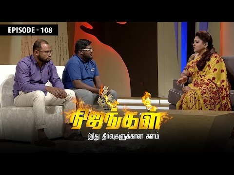 Nijangal with kushboo is a reality show to sort out untold issues. Here is the episode 108 of #Nijangal telecasted in Sun TV on 03/03/2017. Truth Unveils to Kushboo - Nijangal Highlights ... To know what happened watch the full Video at https://goo.gl/FVtrUr  For more updates,  Subscribe us on:  https://www.youtube.com/user/VisionTimeThamizh  Like Us on:  https://www.facebook.com/visiontimeindia
