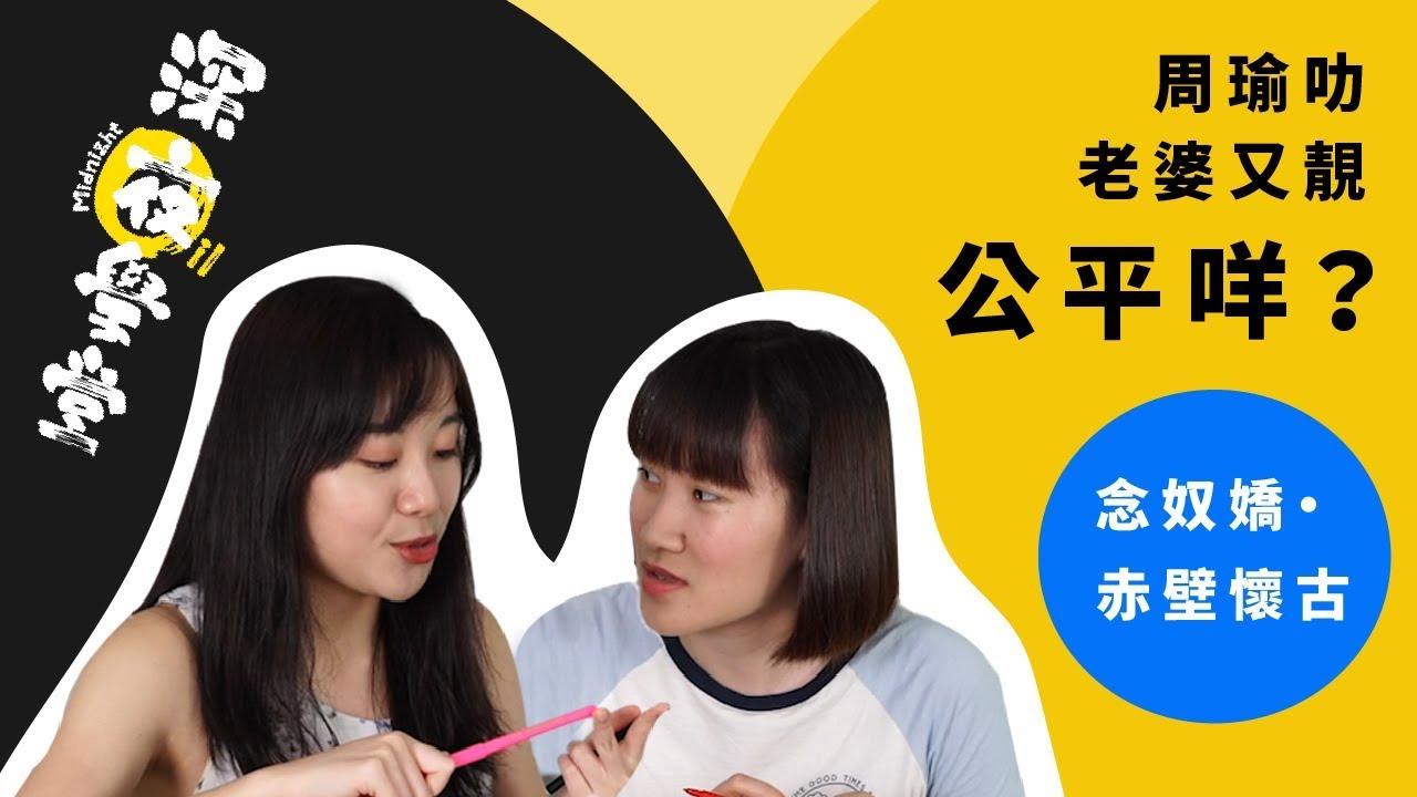 詞三首《念奴嬌・赤壁懷古》|DSE 中文十二篇範文 中文卷一|深夜學堂 - YouTube