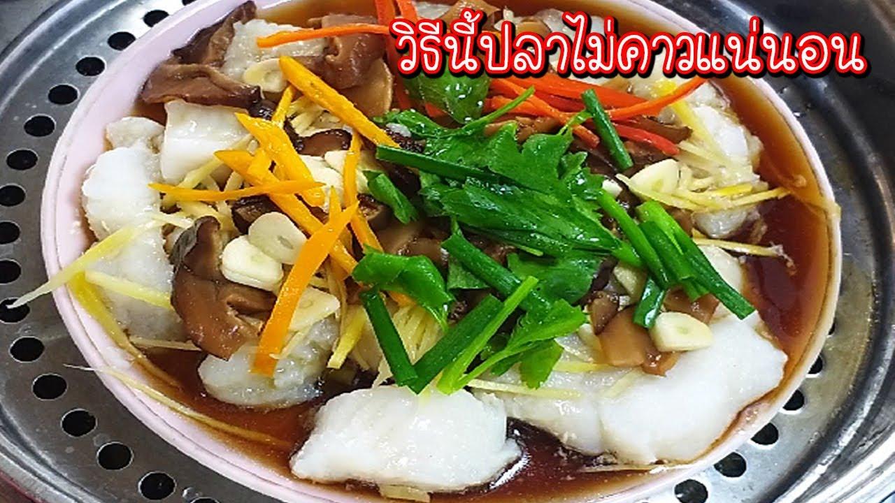 ปลานึ่งซีอิ้ว สูตรทำน้ำราดซีอิ้ว พร้อมเทคนิคทำปลาไม่ให้มีกลิ่นคาว ( Steamed fish in soy sauce )