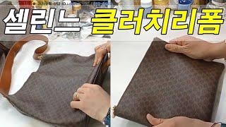 명품가방수선 / 명인가죽복원 / CELINE bag r…