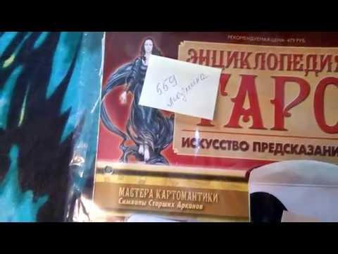 Журнал Солдаты Великой Отечественной Войны (Eaglemoss