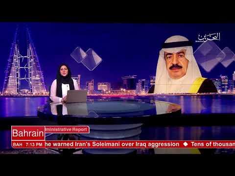 البحرين : Bahrain English News Bulletins 03-12-2017