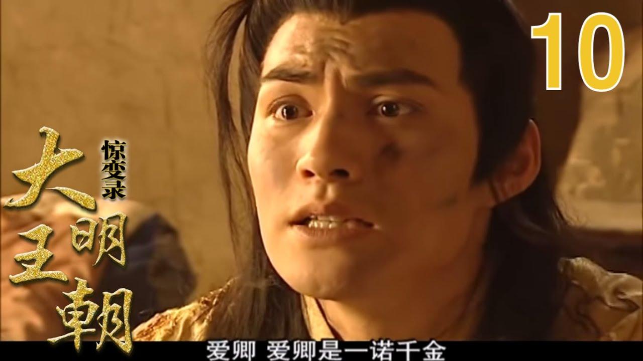 大明王朝驚變錄/大明王朝1449 #10(嚴屹寬。歸亞蕾。胡可) - YouTube