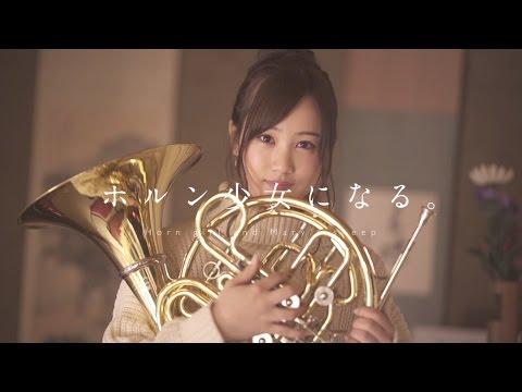 乃木坂46 星野みなみ 『ホルン少女になる。』
