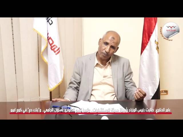 عامر الحناوي: طالبت رئيس الوزراء بأجهزة حديثة للمستشفيات.. وقريبا قسم للطوارئ بأسوان الجامعي