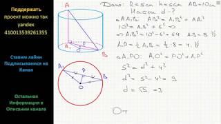 Геометрия Концы отрезка AB лежат на окружностях оснований цилиндра. Радиус основания равен 5 см