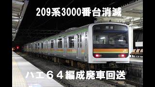 209系ハエ64編成 NN入場
