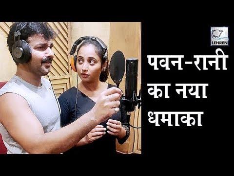 रानी-चटर्जी-के-संगीत-गुरु-बने-पवन-सिंह,-बहुत-जल्द-होगा-नया-धमाका-|-lehren-bhojpuri