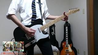 ポルノグラフィティ 俺たちのセレブレーション guitar cover. Youtube投...