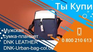 Мужская сумка-планшет DNK LEATHER DNK-Urban-bag-col.03 купить в Украине.Обзор