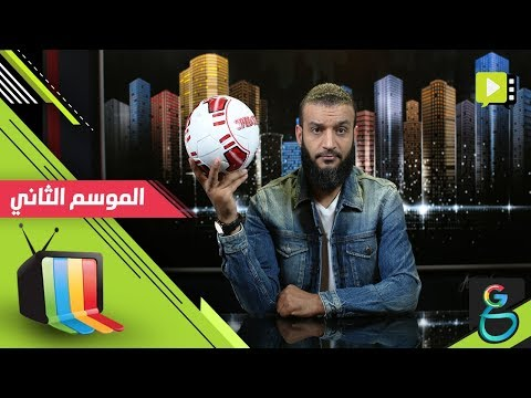 عبدالله الشريف   حلقة 1   الخازوق   الموسم الثاني