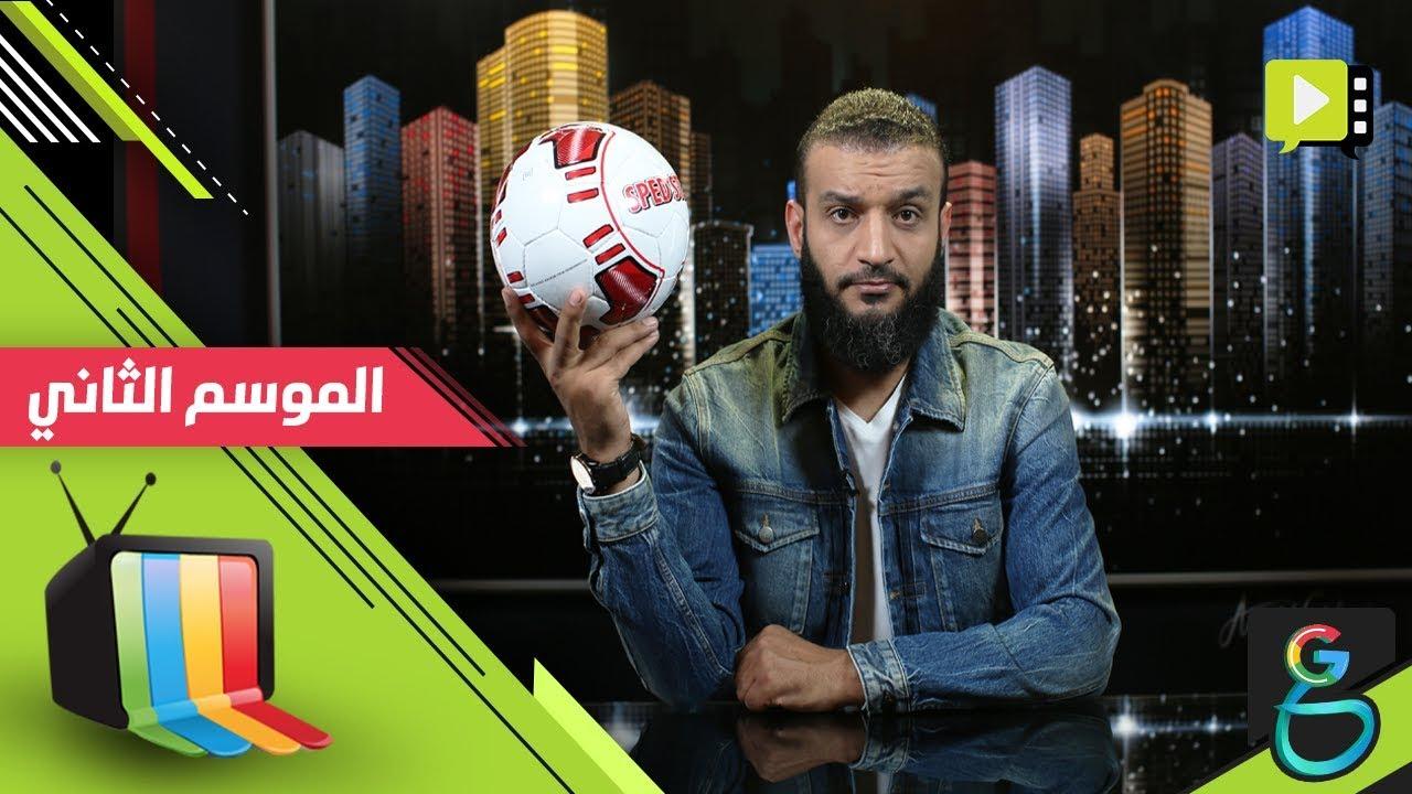 عبدالله الشريف | حلقة 1 | الخازوق | الموسم الثاني