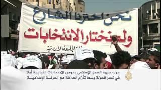 حزب جبهة العمل الإسلامي يخوض الانتخابات النيابية