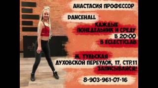 DanceHall: видеоурок от Анастасии Профессор в EclecticLab