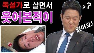 김그라의 웃음참기 챌린지 (Korean legend funny movie)