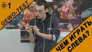 GEWO TEST 1 Тестирую новые накладки и основание настольного тенниса