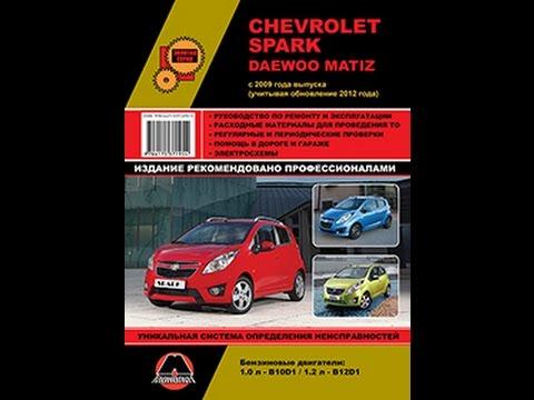 Руководство по ремонту Chevrolet Spark  / Daewoo Matiz