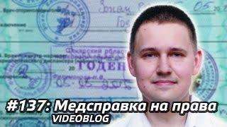 #137 - Как я медсправку на водительские права делал(, 2016-05-05T15:49:17.000Z)