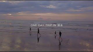台灣淡水 旅行家庭攝影/台北包車親子攝影/小巴老師攝影