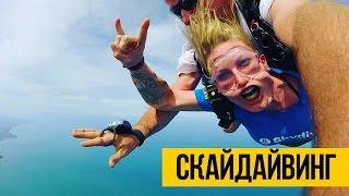 БЕЙСДЖАМПИНГ И СКАЙДАЙВИНГ | BASE JUMPING & SKYDIVING | Подборка прыжков с парашютом