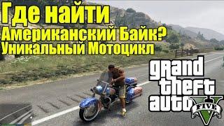 Найти 5 Велосипедов? Gta 5 Мотоцикл Американский Gta | мотоцикл американский