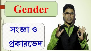 Gender; (Basic, Definition, Classification, Uses, Funny and IQ, All Level Concept, Example)
