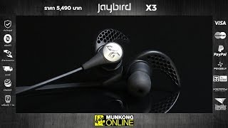 พรีวิว : หูฟังบลูทูธ Jaybird X3