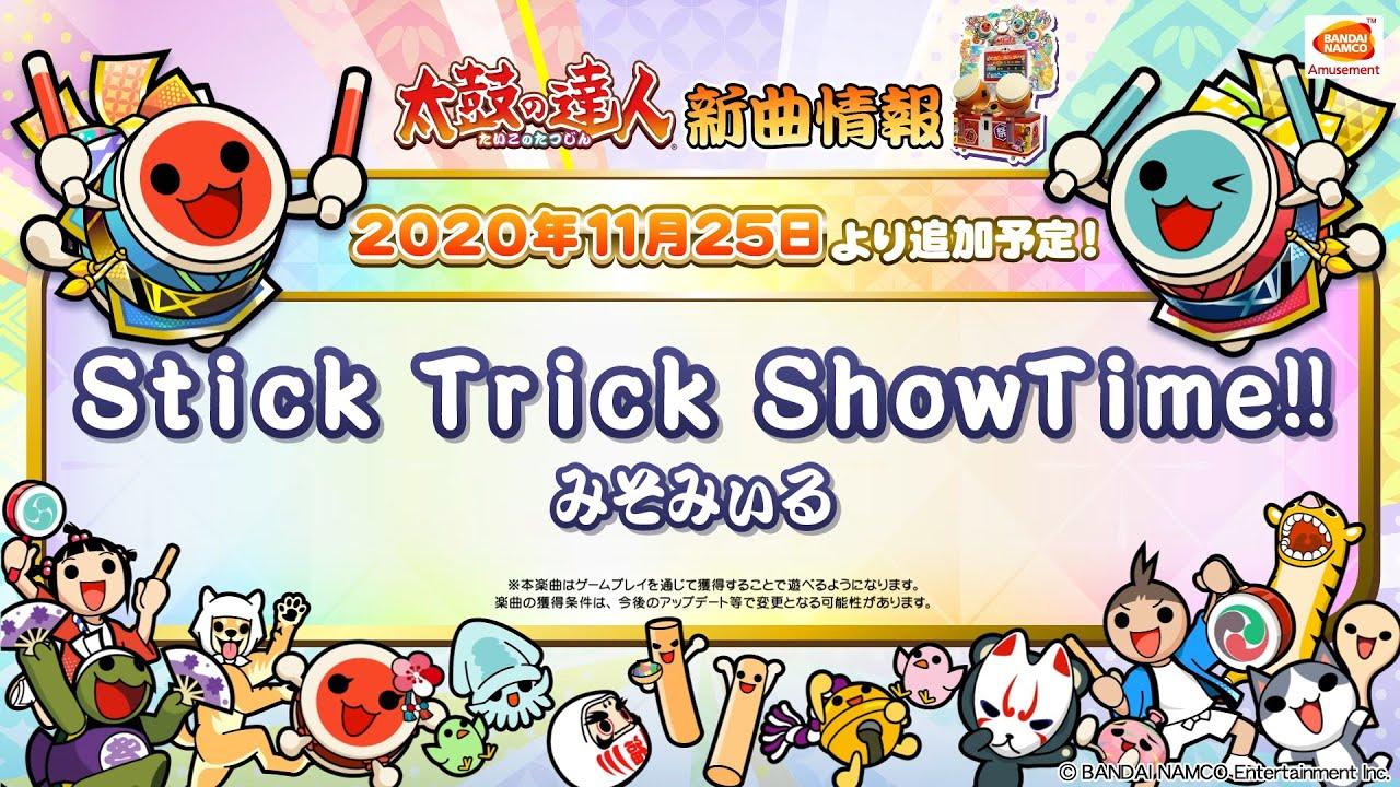 【太鼓の達人】Stick Trick ShowTime!!