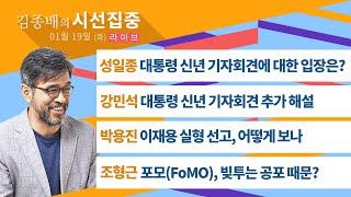 [김종배의 시선집중][FULL] & [JB TIME] '대통령 신년기자회견 총정리' MBC 210119 방송