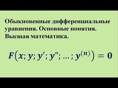 Обыкновенные дифференциальные уравнения. Основные понятия. Высшая математика.