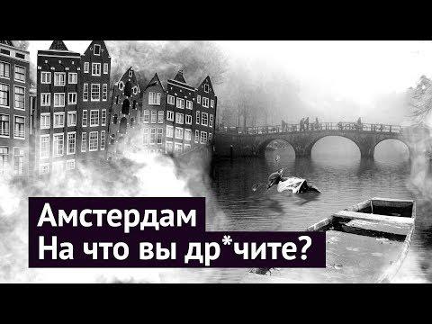 видео: Столица загнивающего запада