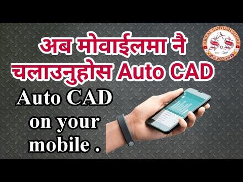 Auto CAD In Mobile|अब माेबार्इल बाट नै चलाउनुहाेस Auto CAD| Auto CAD DWG Viewer & Editor
