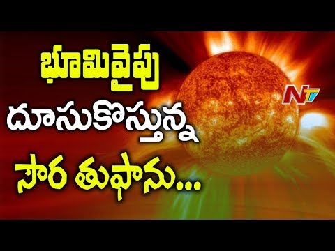 భూమికి సౌర తుఫాన్ గండం తప్పదు అంటున్న శాస్త్రవేత్తలు |  Dangerous Effects Of Solar storm On Earth