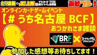 とり店長・JC上阪の『あそブシ』-#うち名古屋BCF感想-