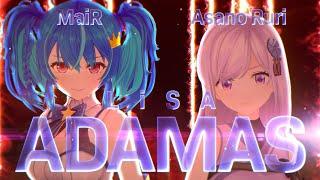 LiSA「ADAMAS」covered by MaiR × 朝ノ瑠璃【歌ってみた】