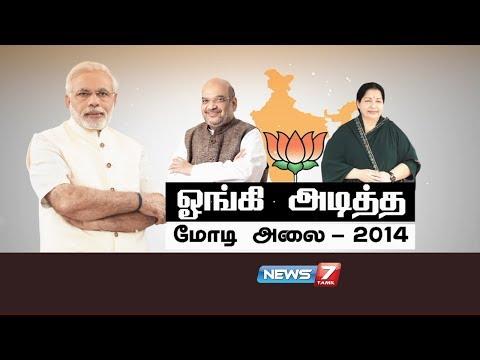 ஓங்கி அடித்த மோடி அலை - 2014 | Narendra Modi | BJP | Jayalalithaa