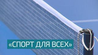 «Спорт для всех». Турнир по теннису для любителей и параспортсменов