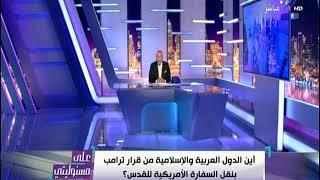 علي مسئوليتي مع أحمد موسى ( 6 / 12 / 2017 )